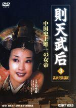 則天武后 3(通常)(DVD)