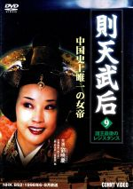 則天武后 9(通常)(DVD)