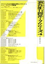 ギタリストのための演奏能力開発エクササイズ4 コード/ヴォイシング強化編(通常)(DVD)