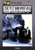 列車ファイル 蒸気機関車(通常)(DVD)