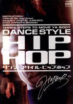ダンス・スタイル・ヒップホップ(通常)(DVD)