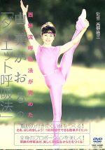ダイエット呼吸法(通常)(DVD)
