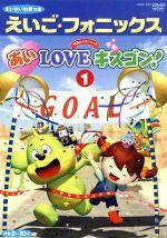 あいLOVEキスゴン!(1)(通常)(DVD)