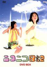 ニコニコ日記 DVD-BOX(通常)(DVD)