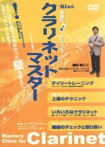 Winds 楽器別上達クリニック クラリネットマスター(通常)(DVD)