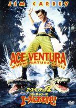 エース・ベンチュラ2/ジム・キャリーのエースにおまかせ!(通常)(DVD)