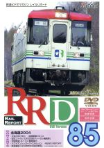 RRD85(レイルリポート85号DVD版)(通常)(DVD)