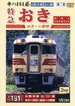 特急おき(通常)(DVD)