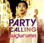 Party Calling!!(通常)(CDA)