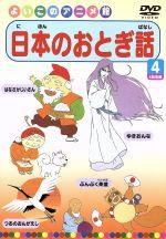 日本のおとぎ話(4)(通常)(DVD)