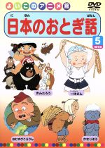 日本のおとぎ話(5)(通常)(DVD)