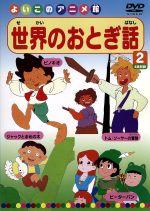 世界のおとぎ話(2)(通常)(DVD)