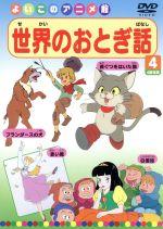 世界のおとぎ話(4)(通常)(DVD)