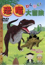 わくわく!恐竜大冒険(通常)(DVD)