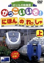 DVDかっこいいぞ!日本の列車(上)(通常)(DVD)