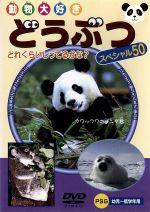 どうぶつスペシャル50(通常)(DVD)