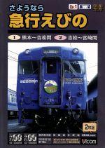 ビコム展望シリーズ さようなら 急行えびの(通常)(DVD)