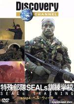 ディスカバリーチャンネル 特殊部隊SEALs訓練学校 step4:ヘル・ウィーク(通常)(DVD)