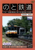 のと鉄道 穴水~蛸島間廃止前の全線最後の風景(通常)(DVD)