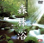森林浴 グリーン・プラネット α波1/fゆらぎとマイナスイオンの世界(通常)(DVD)