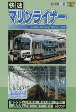 ビコム展望シリーズ 快速 マリンライナー(通常)(DVD)