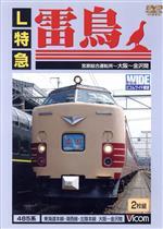 L特急雷鳥(通常)(DVD)