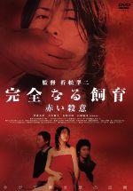 完全なる飼育 赤い殺意(通常)(DVD)