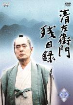 清左衛門残日録 3集 梅咲くころ/花のなごり/草いきれ(通常)(DVD)