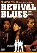 リバイバル・ブルース(通常)(DVD)