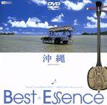 沖縄♪BestEssence-Music Compilation DVD-(通常)(DVD)