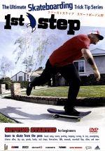 1st step Skateboarding for beginners 2003 USA(通常)(DVD)
