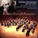 ショスタコーヴィチ:バレエ組曲第3番/チャイコフスキー:ロココ風の主題による変奏曲 弦楽のためのセレナード(通常)(CDA)