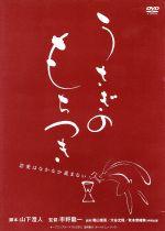 うさぎのもちつき(通常)(DVD)