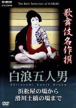 歌舞伎名作撰 白浪五人男 浜松屋から滑川土橋の場まで(通常)(DVD)