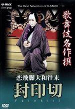 歌舞伎名作撰 恋飛脚大和往来 封印切(通常)(DVD)