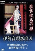 歌舞伎名作撰 伊勢音頭恋寝刃 野原地蔵前の場から油屋奥庭の場まで(通常)(DVD)