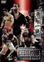 DRAGON GATE OFFICIAL DVD SERIES 伝説の扉 2004年編 Gate.1(通常)(DVD)
