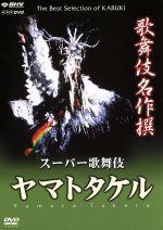 歌舞伎名作撰 ヤマトタケル(通常)(DVD)