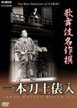 歌舞伎名作撰 一本刀土俵入(通常)(DVD)