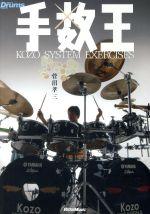 手数王~KOZO SYSTEM EXERCISES~(通常)(DVD)