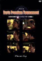 2004 Darts Premium Tournament(通常)(DVD)