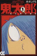 ゲゲゲの鬼太郎(中公文庫版)(1)(中公文庫C版)(大人コミック)
