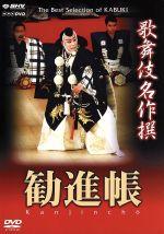 歌舞伎名作撰 勧進帳(通常)(DVD)