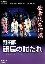 歌舞伎名作撰 野田版 研辰の討たれ(通常)(DVD)