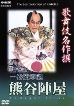 歌舞伎名作撰 一谷嫩軍記 熊谷陣屋(通常)(DVD)