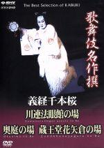 歌舞伎名作撰 義経千本桜 四の切(通常)(DVD)