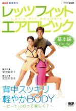 NHK趣味悠々 レッツフィット エアロビック ビートにのって楽しく!~背中スッキリ、軽やかBODY~(通常)(DVD)