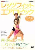 NHK趣味悠々 レッツフィット エアロビック シャープに動いて元気よく!~腕・肩スッキリ、しなやかBODY~(通常)(DVD)