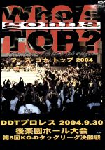 Whos gonna top? -2004年9月30日後楽園ホール大会-(通常)(DVD)