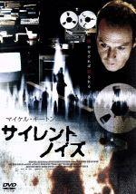 サイレントノイズ(通常)(DVD)